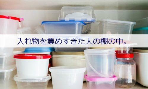 多すぎる食品保存容器