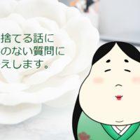 筆子と白い花