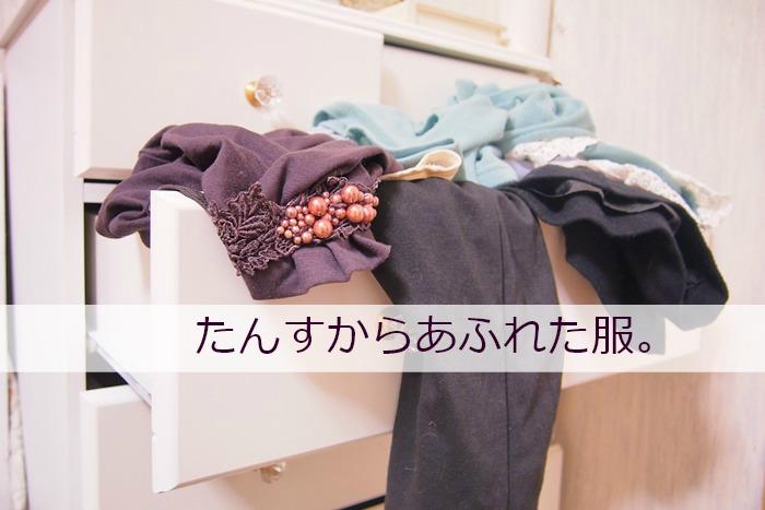 たんすからあふれた服