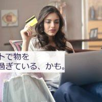 ネット通販をする女性