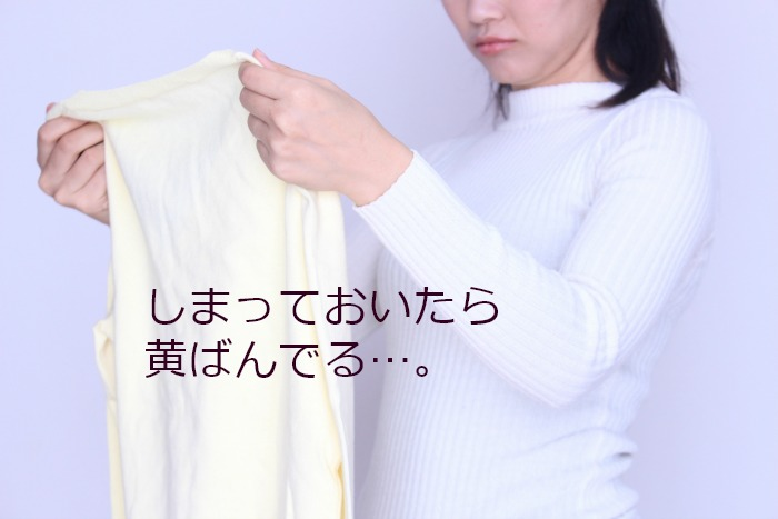白かったはずのシャツ
