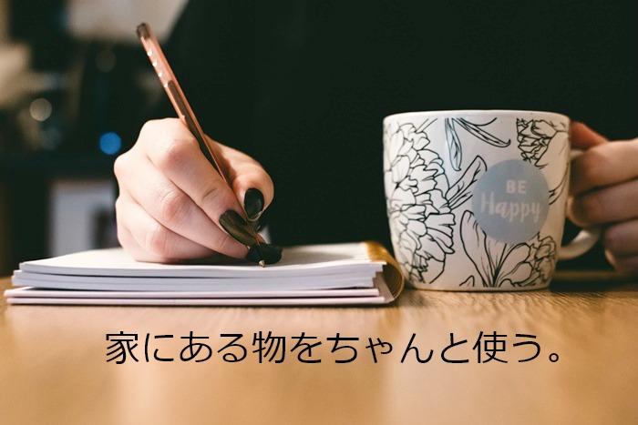 ノートに筆記中。