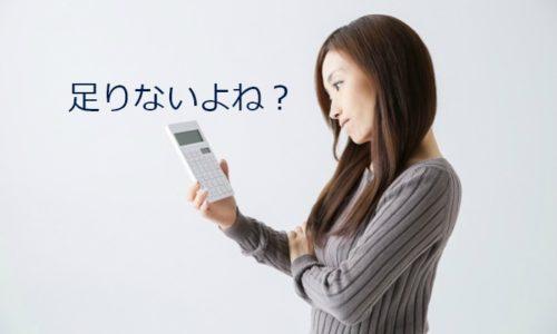 電卓を見る女性