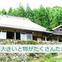 田舎の大きな家