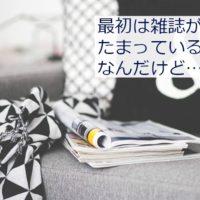 重なった雑誌