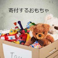 寄付するおもちゃ