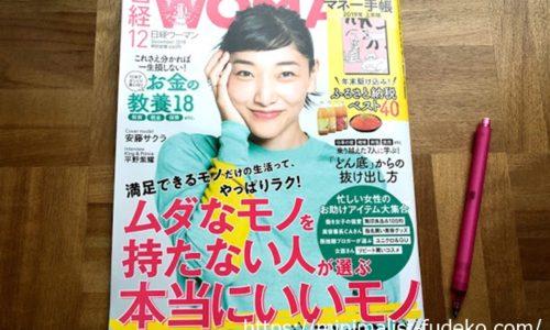 日経ウーマン2018年12月号表紙