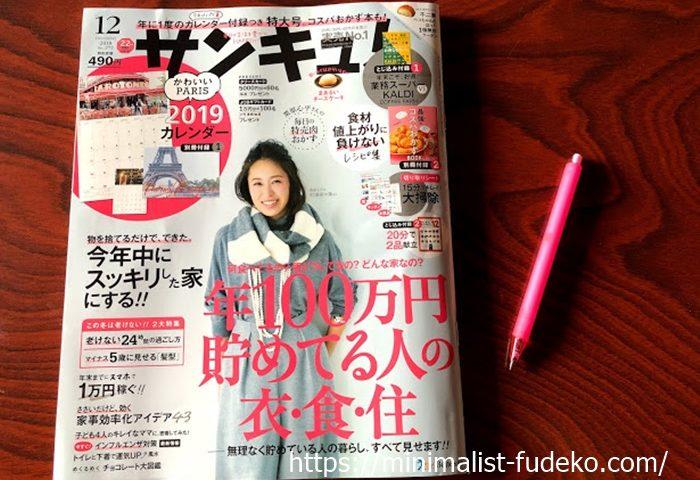 サンキュ12月号表紙