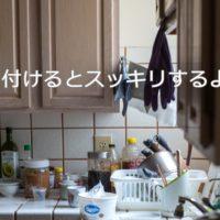 散らかった台所