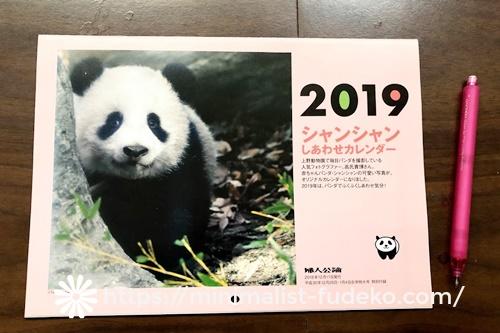 パンダのカレンダー