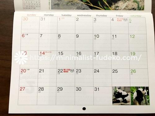 パンダのカレンダー(中)