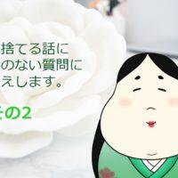 白い花と筆子