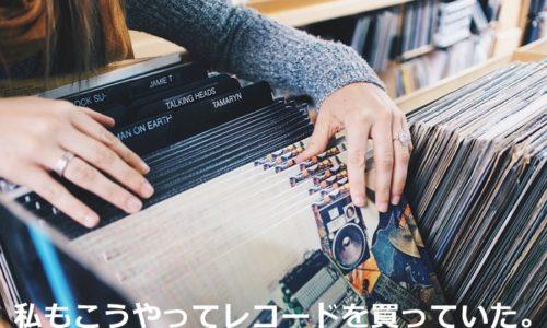 レコードを買う人