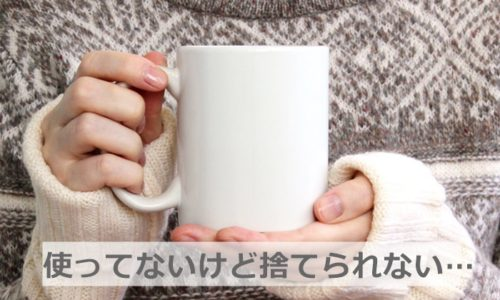マグカップを持つ人