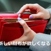 財布を持つ人