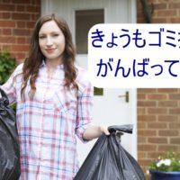 ゴミ出しする人。