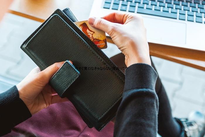 財布からクレジットカードを出す