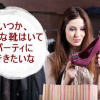 靴を買おうか考えている女性