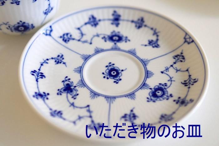 ロイヤルコペンハーゲンの皿