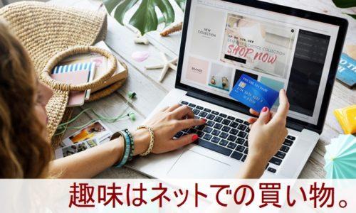 オンラインショッピングする女性