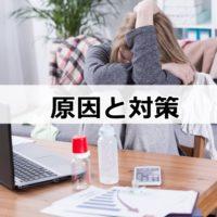 汚部屋の原因と対策