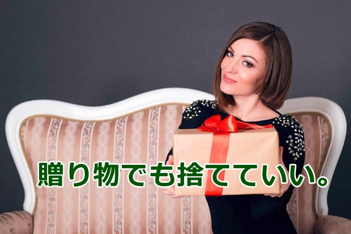 贈り物を差し出す女性