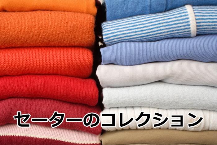 セーターのコレクション