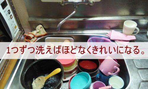 洗い物がいっぱいあるシンク