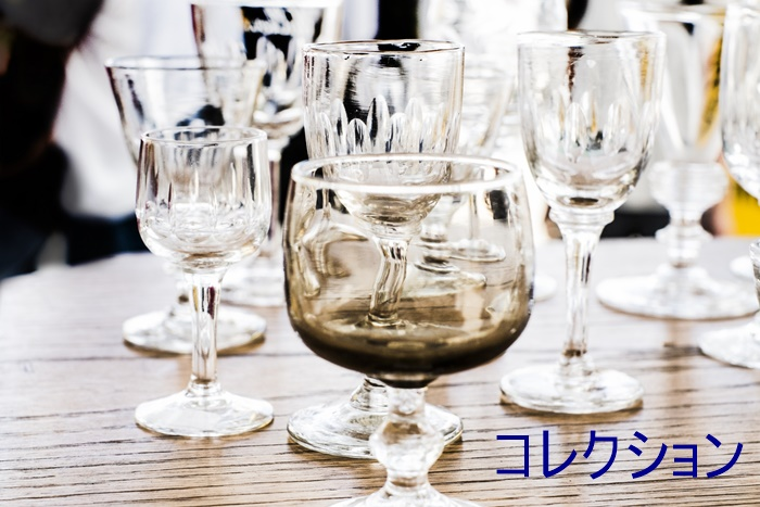 ワイングラスのコレクション