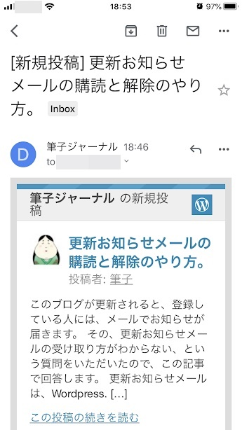 更新お知らせメール
