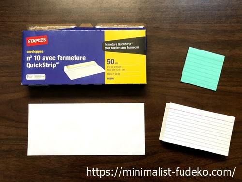 封筒とカード