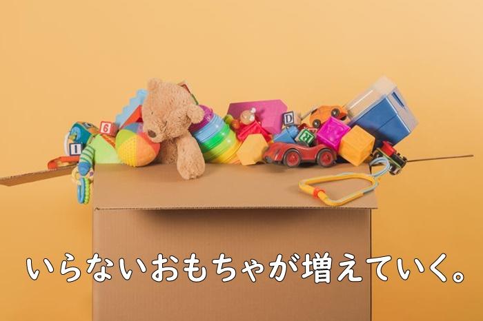 もらいすぎて増えるおもちゃ