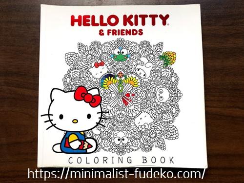 ハロー・キティの塗り絵