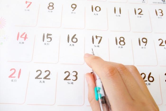 カレンダーの予定を記入する