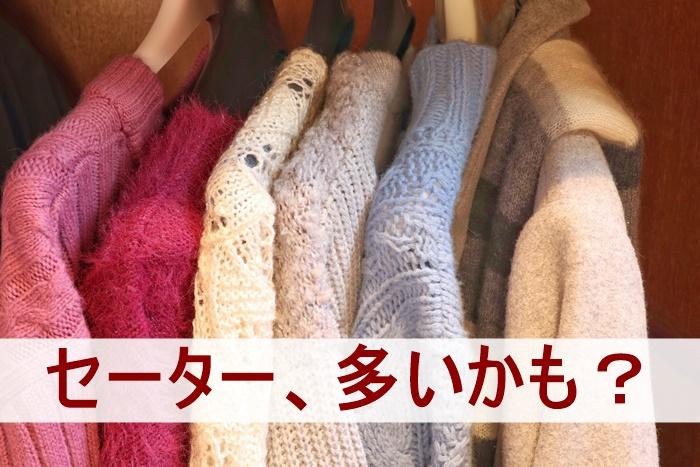コートとセーター