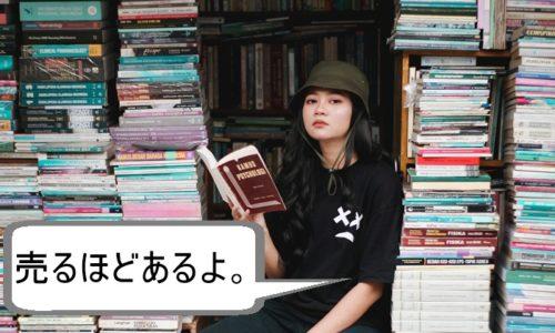 本のコレクション