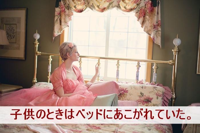 アンティークなベッド