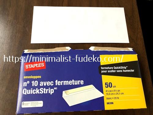ふつうの封筒