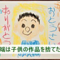 子供の描いた絵