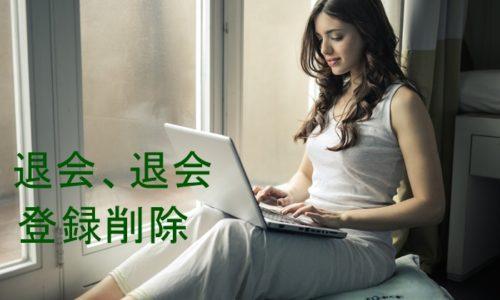 ノートパソコンをする女性