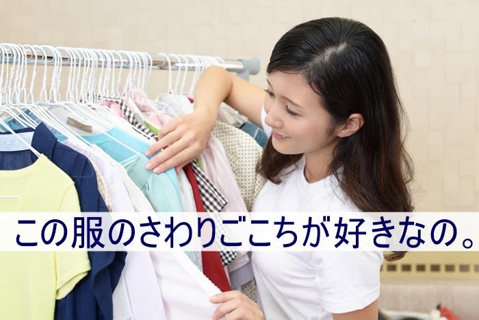 服をさわっている女性