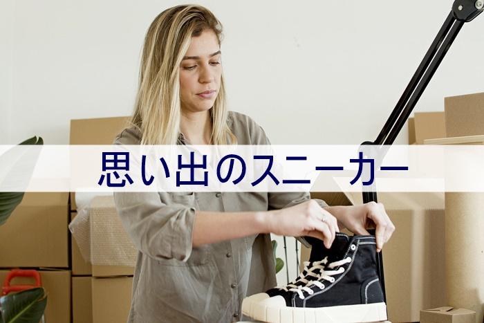 黒いスニーカーを持つ女性