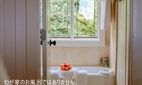 窓のあるお風呂