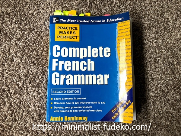 フランス語の問題集
